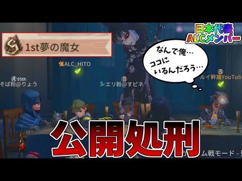 【第五人格】どうしてこうなった…夢の魔女1位の「よつ」さんと日本代表「ALC戦隊」に混ざ … видео