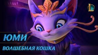 League of Legends — Кошка Юми станет играбельным чемпионом