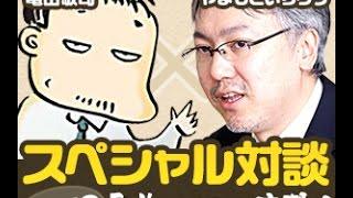 「アダルト業界進出のキッカケはバック・トゥー・ザ・フューチャー2」DMM亀山敬司会長を、やまもといちろうが直撃!【音声】