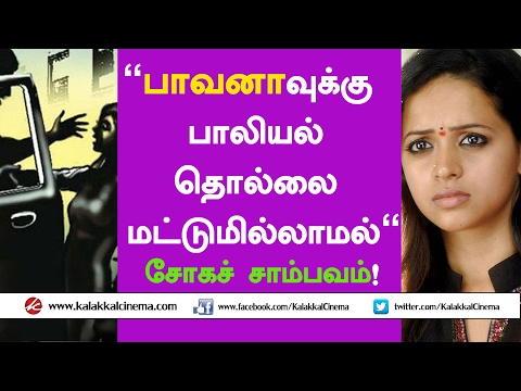 Not just molestation, but more trouble for Bhavana : A sad report