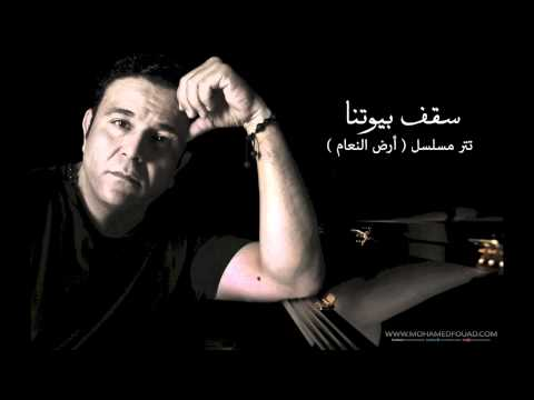 """أغنية محمد فؤاد """"سقف بيوتنا"""" تتر مسلسل """"أرض النعام"""""""