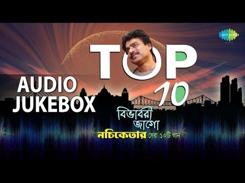 Hits of Nachiketa | Bengali Popular Songs | Audio Jukebox