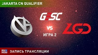 Vici Gaming vs LGD, GESC CN Qualifier, game 2 [Mortalles]