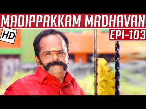 Madippakkam-Madhavan-Epi-103-07-05-2014-Kalaignar-TV