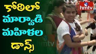 కోఠిలో మార్వాడి మహిళల డాన్స్ | Ganesh Immersion Celebration In Koti