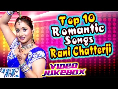 Top 10 Romantic Songs || Rani Chatterjee || Video JukeBOX || Bhojpuri  Songs 2016 new