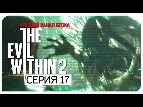 Скримерная баба ● Evil Within 2 #17 [Nightmare/PC/Ultra Settings]
