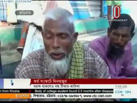 Labourers get no work many areas (18-11-2017)