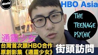 【街訪】台灣首次跟HBO合作原創影集《通靈少女》看法【電影 街頭訪問 Movie Interview】