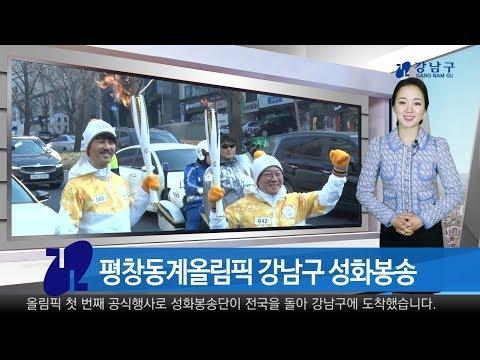2018년 1월 셋째주 강남구 종합뉴스