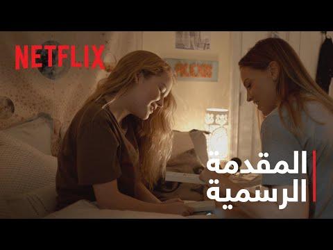 Netflix تطرح الإعلان الرسمي لمسلسل AWAY
