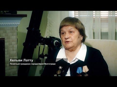 Хельви Латту, Почетный гражданин города-героя Волгограда. Выпуск 11.04.18.