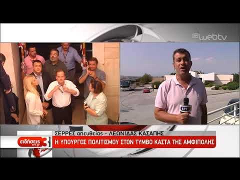 Η Υπουργός Πολιτισμού στον τύμβο Καστά στην Αμφίπολη | 06/09/2019 | ΕΡΤ