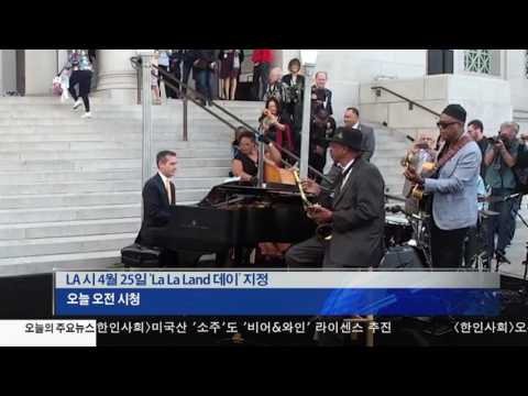 LA 시 '라라랜드 데이' 지정 4.25.17 KBS America News