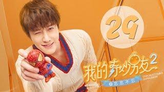【ENG SUB】我的奇妙男友2之恋恋不忘 29 | My Amazing Boyfriend II EP29(Mike Angelo、虞书欣主演)