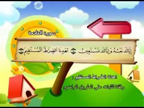 سورة الفاتحة - المصحف المعلم