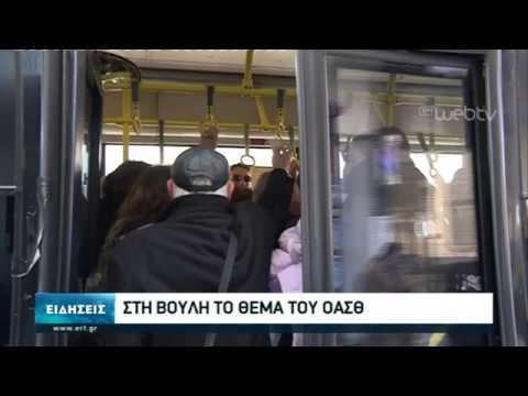 Ελπίδα αποσυμφόρησης των αστικών συγκοινωνιών στη Θεσσαλονίκη | 7/2/2020 | ΕΡΤ