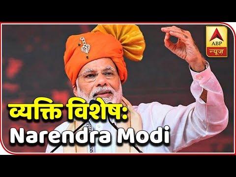 Vyakti Vishesh: PM Modi: Who Will Win 2019 LS Elections? | ABP News