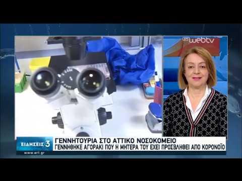 Ελλάδα – Στα 674 τα κρούσματα, 17 οι νεκροί | 23/03/2020 | ΕΡΤ