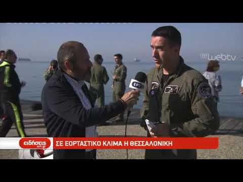 Σε εορταστικό κλίμα η Θεσσαλονίκη – Πλήθος κόσμου στη λιτάνευση των Ιερών Εικόνων | 25/10/2019 | ΕΡΤ