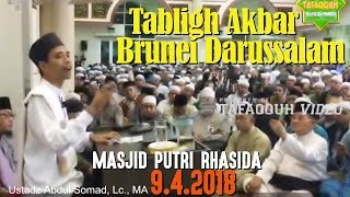 Video Ceramah Perdana di Brunei Darussalam - Ustadz Abdul Somad, Lc. MA (9 April 2018) MP3, 3GP, MP4, WEBM, AVI, FLV Januari 2019