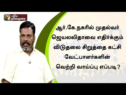Katchigal-Kelvigal-What-do-you-think-about-the-chance-to-win-over-Jayalalitha-in-RK-Nagar