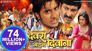 Video devara bhail diwana (2019) चिंटू पांडेय की सबसे बड़ी फिल्म 2019    कमजोर दिल वाले दूर रहे 2019 MP3, 3GP, MP4, WEBM, AVI, FLV Juni 2019