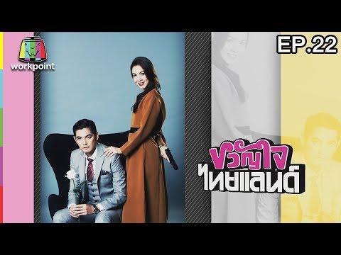 ขวัญใจไทยแลนด์ | EP.22 | 4 มิ.ย. 60 Full HD