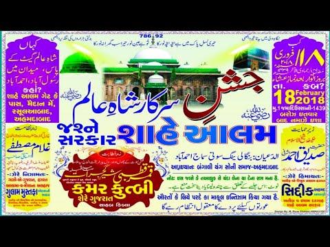 Video Amdabad shahe alam   by shere gujrat saiyed qamar qutbi sab 2018 download in MP3, 3GP, MP4, WEBM, AVI, FLV January 2017