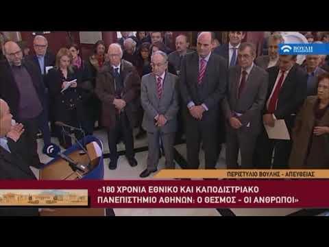 N.Bούτσης (180 χρόνια Εθνικό και Καποδιστριακό Πανεπιστήμιο Αθηνών)(15/12/2017)