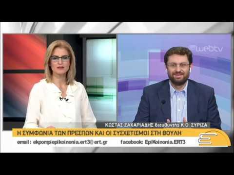 Κ. Ζαχαριάδης :  ο Κ. Μητσοτάκης θα μπορούσε να υποβάλει πρόταση μομφής | 19/12/2018 | ΕΡΤ