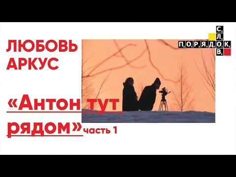 """Обсуждение фильма """"Антон тут рядом"""""""