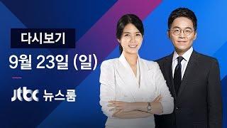 Download Lagu 2018년 9월 23일 (일) 뉴스룸 다시보기 - 미국으로 출국…비핵화 '직접 설득' Mp3