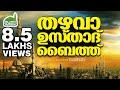 തഴവാ ഉസ്താദ് ബൈത്ത് │ Thazhava Usthad Baith │ Islamic Songs in Malayalam