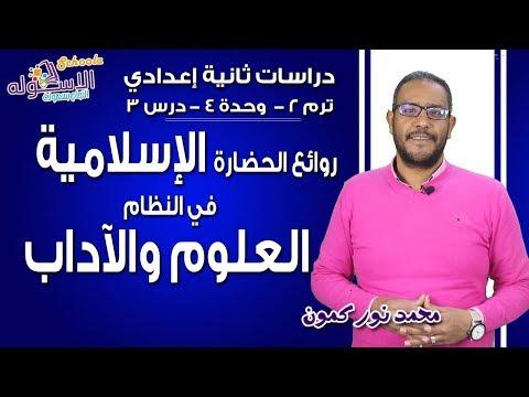 دراسات اجتماعية تانية إعدادي 2019 روائع الحضارة الإسلامية في العلوم والآداب  تيرم2-و4-د3  الاسكوله
