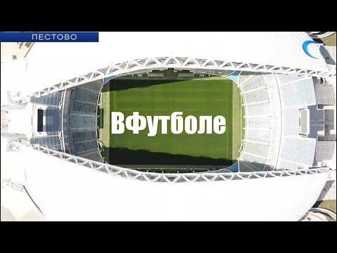 Пестовчанин Евгений Иванов рассказывает о городах-участниках Чемпионата мира по футболу