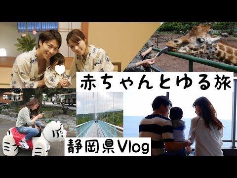 赤ちゃんとの初旅行【ゆるVlog#27】静岡県、伊豆旅行♡