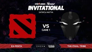 Ex-Penta vs The Final Tribe, Первая Карта, SL Imbatv Invitational S5 Qualifier