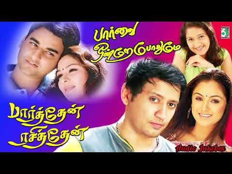 Paarvai Ondre Podhume & Parthen Rasithen Super Hit Audio Jukebox