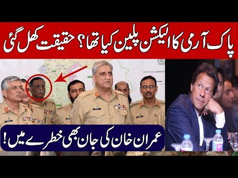 IMRAN KHAN HALAF AND HOW PAK ARMY CONDUCT ELECTION | 1click to know