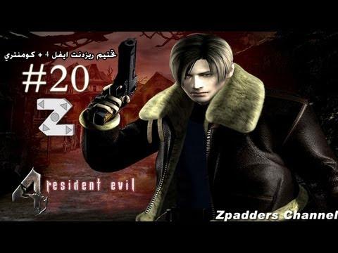 تختيم ريزدنت ايفل 4 الغول والغولة I (ج20) Resident Evil 4 Walkthrough