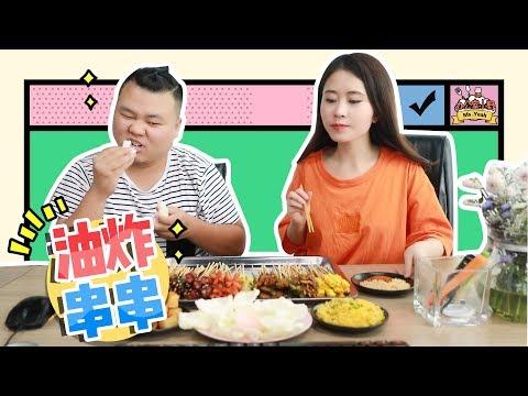 E72 Deep Fry Chuan Chuan in Office | Ms Yeah - Thời lượng: 5 phút, 38 giây.