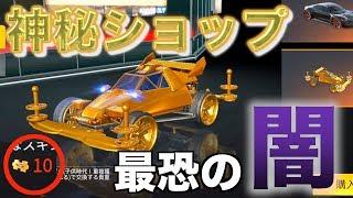 【初公開】どのゲーム実況者も諦める幻の車を全力でゲットしにいきます。