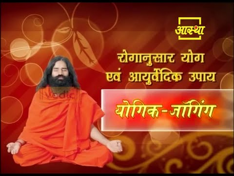 Yogic Jogging Exercise || Swami Ramdev