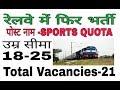 Eastern Railway Post Sports Quota Recruitment Apply Online waptubes