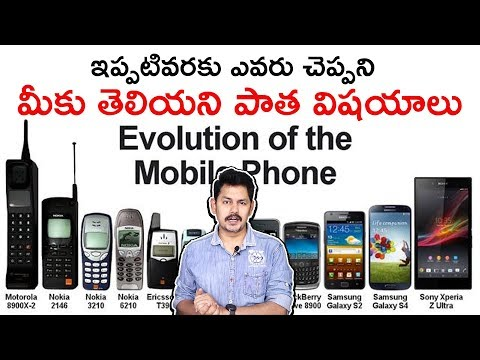 Evolution Of The Mobile Phones || World's First Mobile Phone || World's First New Invention Phones