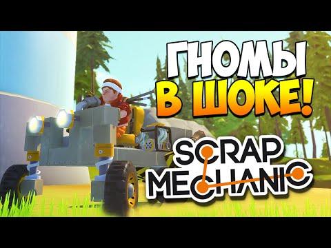 Scrap Mechanic | Самолет, восьминог, трицикл!