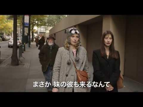 『ニューヨーク、恋人たちの2日間』【9/28~10/11】