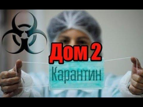 Карантин на Доме 2  Последние новости и слухи Дома2 - DomaVideo.Ru
