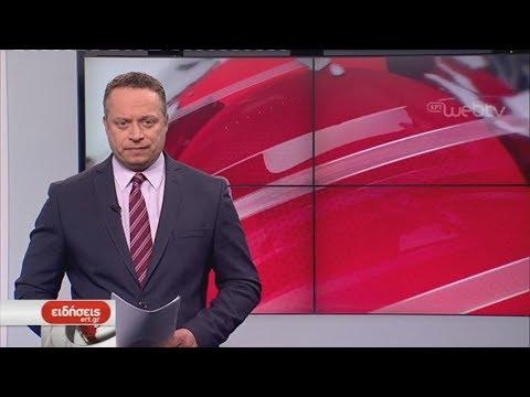Τίτλοι Ειδήσεων ΕΡΤ3 19.00 | 21/01/2019 | ΕΡΤ